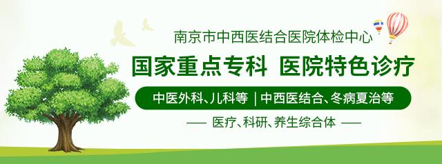 南京市中西医结合医院移动