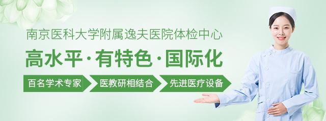 南京医科大学附属