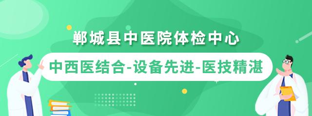郸城县中医院体检中心移动