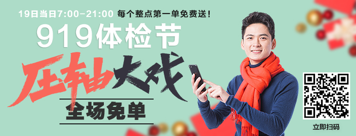 919-活动二维码banner