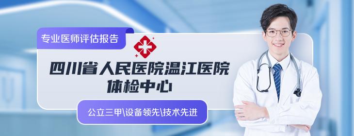四川省人民医院温江医院体检中心