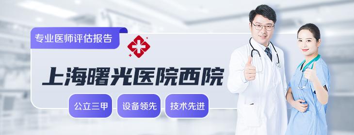 上海曙光医院西院
