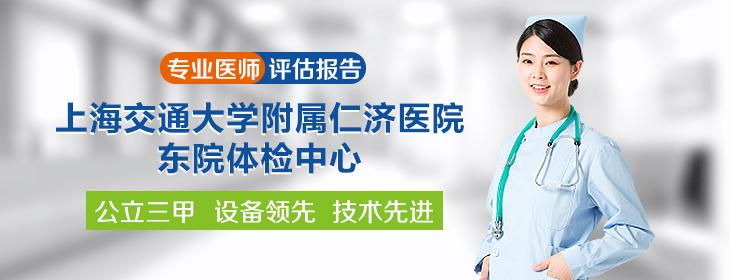 上海交通大学医学院附属仁济医院东院体检中