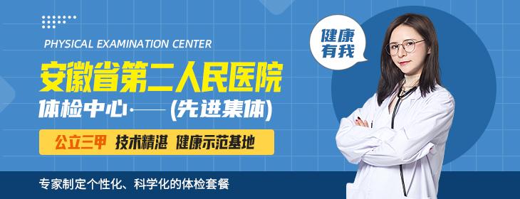 安徽省第二人民医院体检中心