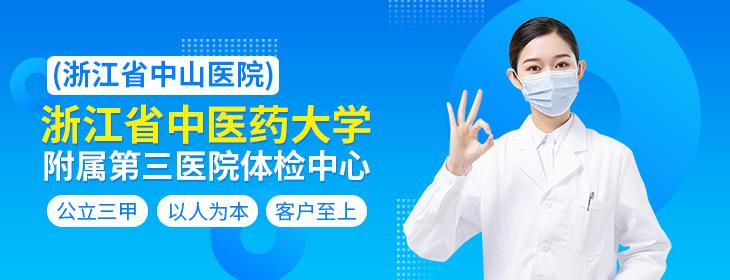 浙江省中医药大学附属第三医院(浙江省中山