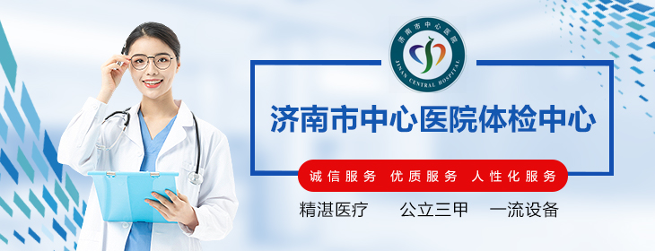 山东-济南市中心医院体检中心