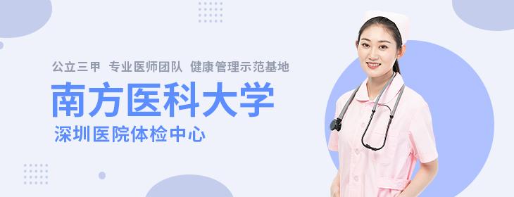 南方医科大学深圳医院体检中心
