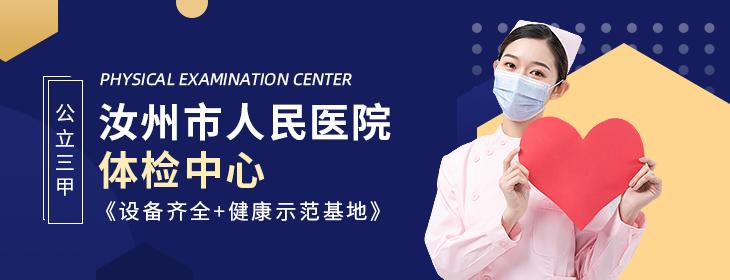 平顶山-汝州市人民医院体检中心
