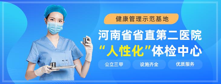 河南省省直第二医院体检中心