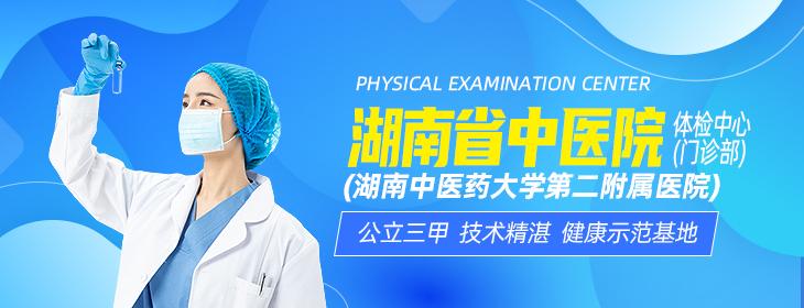 湖南省中医院-PC
