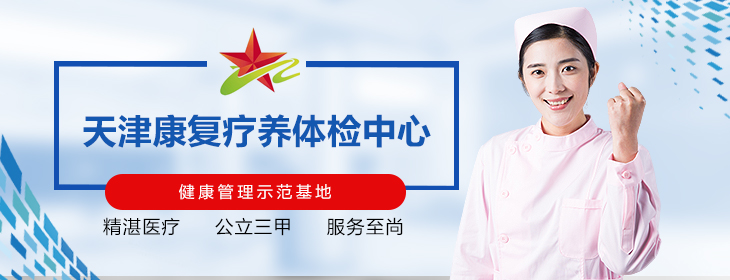 天津康复疗养体检中心
