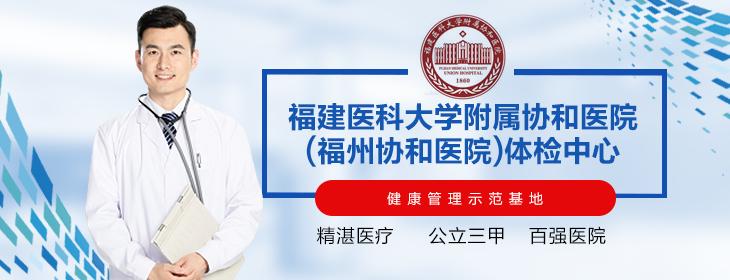 福建医科大学附属协和医院(福州协和医院)