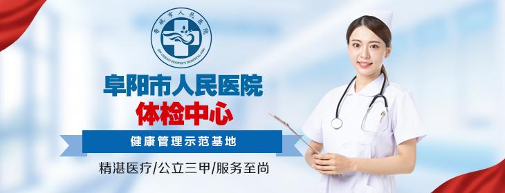 阜阳市人民医院体检中心