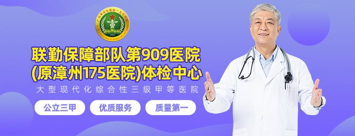 第909医院(原漳州175医