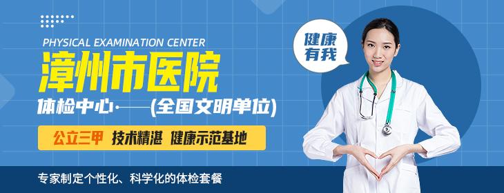 漳州市医院体检中心