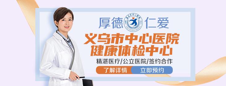 义乌市中心医院健康体检中心