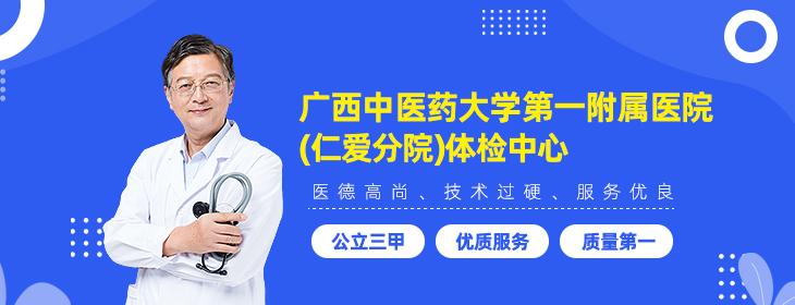 广西中医药大学第一附属医院(仁爱分院)体