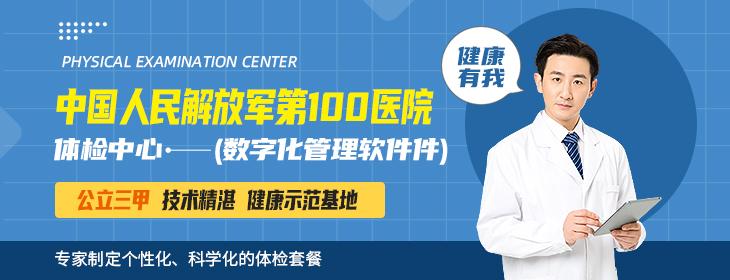 中国人民解放军第100医院-