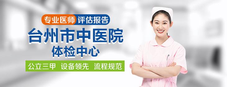 台州市中医院体检中心
