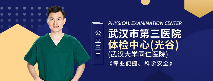 武汉市第三医院(武汉大学同仁医院)