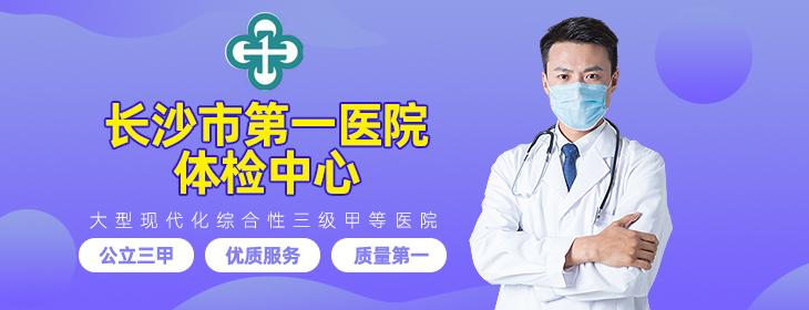 长沙市第一医院体检中心PC