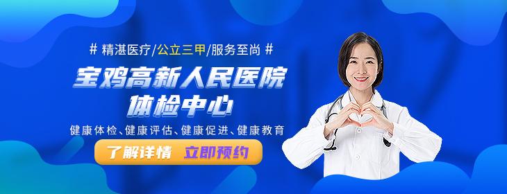 宝鸡高新人民医院体检中心