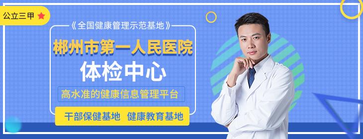 郴州市第一人民医院体检中心-pc
