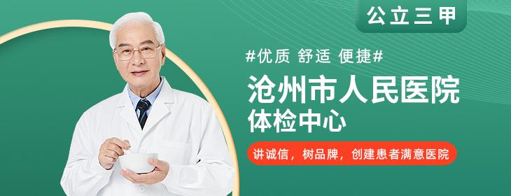 沧州市人民医院医专肿瘤院区体检中心