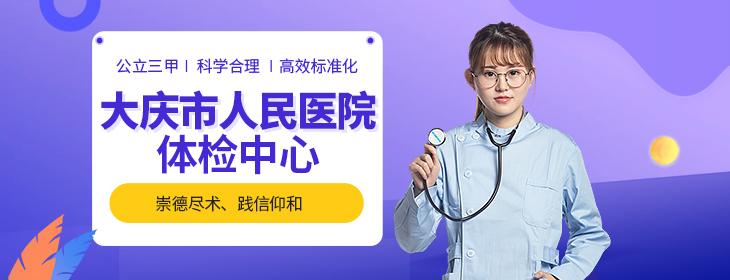 大庆市人民医院体检中心