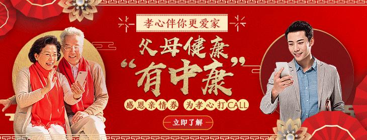 春节孝心活动