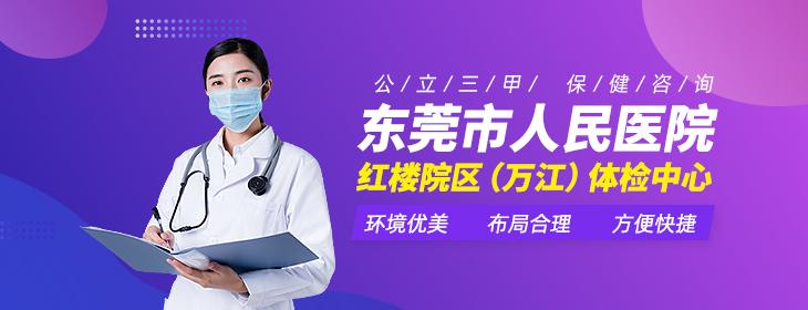 东莞市道滘医院体检中心