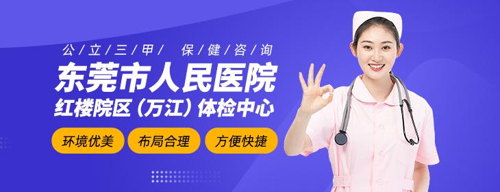 东莞市人民医院红楼院区(万江)体检中心