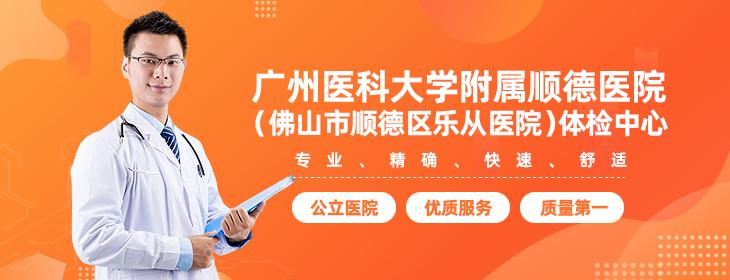 广州医科大学附属顺德医院