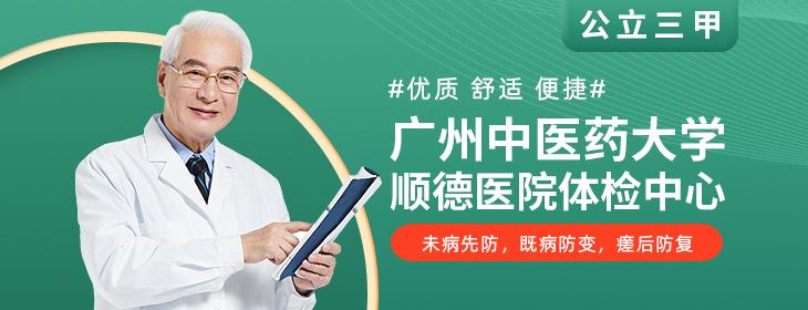 广州中医药大学顺德医院体检中心