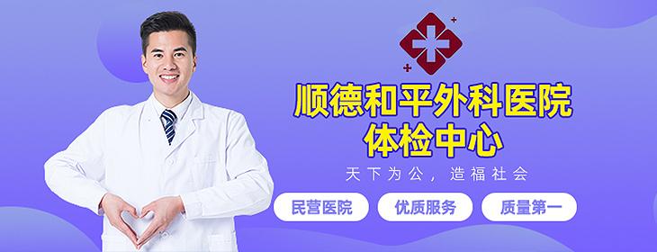 佛山岭南医院体检中心