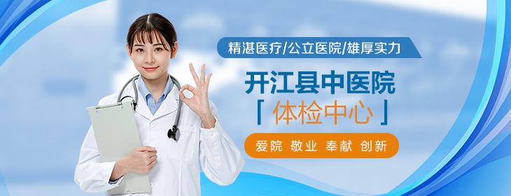 开江县中医院体检中心