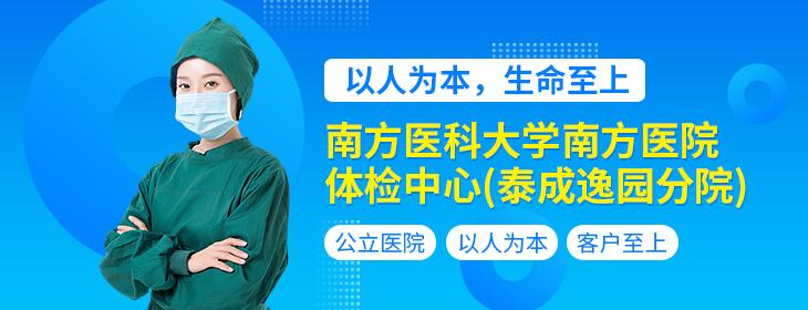 南方医科大学南方医院体检中心(泰成逸园)