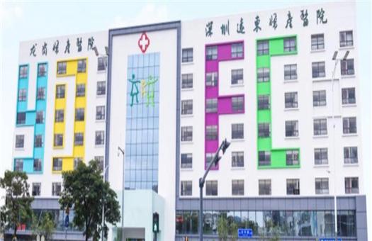 深圳远东妇产医院龙岗妇产医院体检中心