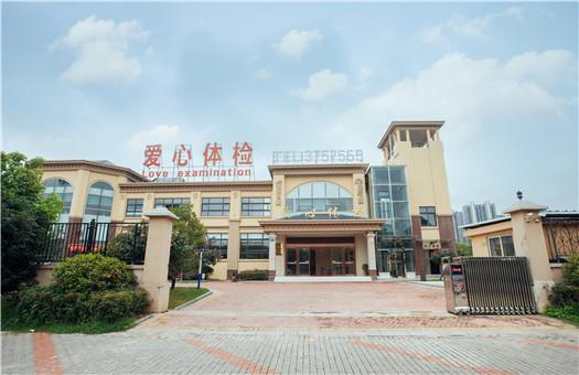 蚌埠爱心健康体检中心