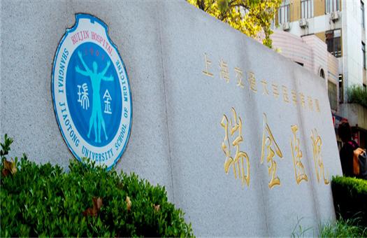 上海瑞金医院体检中心