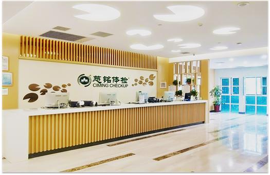 南京慈铭体检中心(高端店分院)