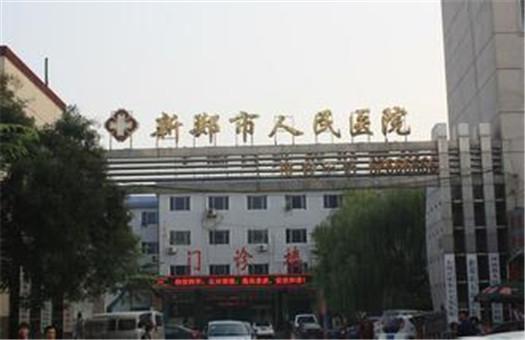 新郑市人民医院体检中心