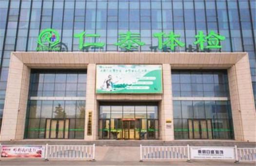 邯郸仁泰体检中心(北区店)