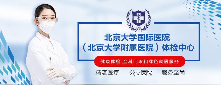 北京大学国际医院(北京大学附属医院)