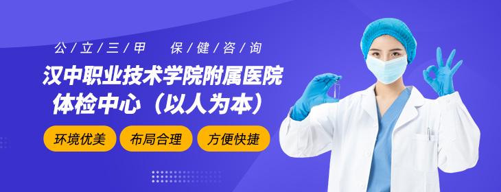 汉中职业技术学院附属医院体检中心