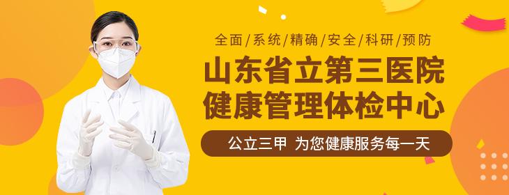 山东省立第三医院健康管理体检中心
