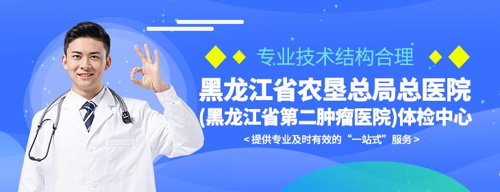 黑龙江省农垦总局总医院(黑龙江省第二肿瘤