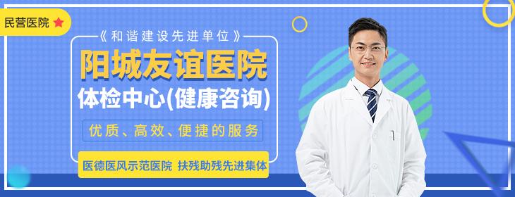 阳城友谊医院体检中心