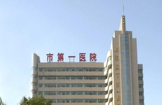 石家庄市第一医院体检中心