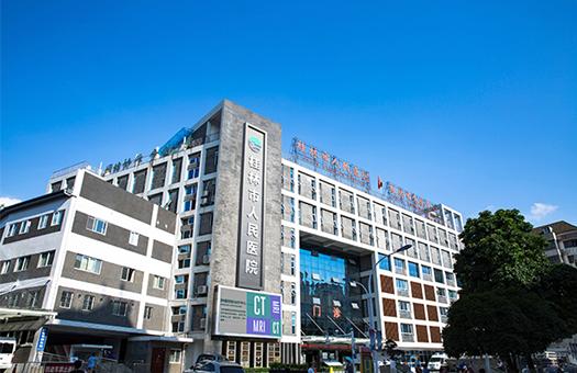 桂林市人民医院体检中心